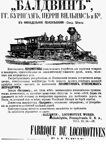 russian baldwin locomotive ad